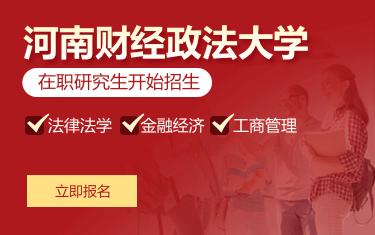 河南财经政法大学在职研究生开始招生