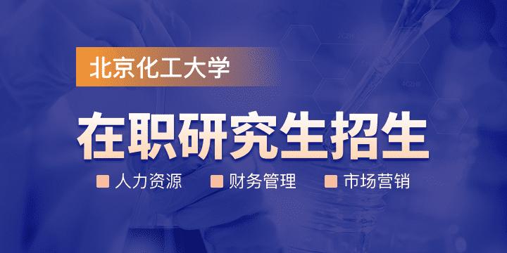 北京化工大学非全日制研究生-在职研究生