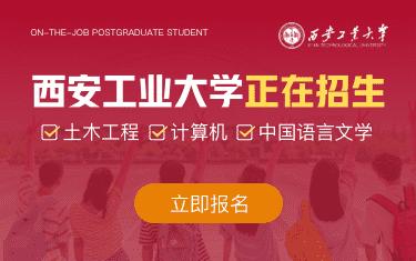 西安工业大学正在招生