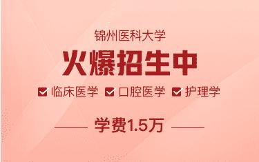锦州医科大学火爆招生中