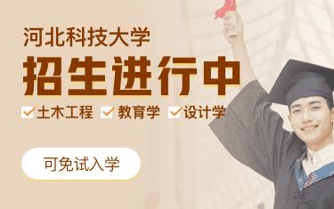 河北科技大学招生进行中